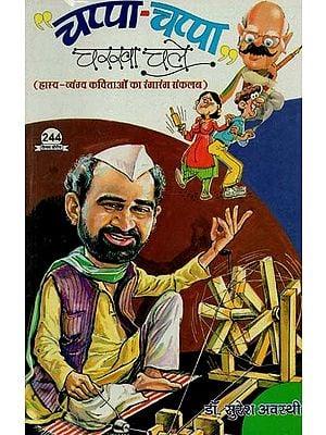 चप्पा चप्पा चरखा चले (हास्य - व्यंग्य कविताओं का रंगारंग संकलन) : Chappa Chappa Charkha Chale (Colourful Collection of Humorous and Satirical Poems)