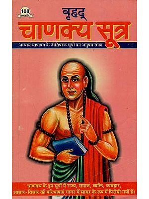 वृहद् चाणक्य सूत्र : Great Chanakya Sutra