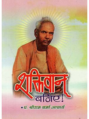 शक्तिवान बनिए : Shaktivaan Baniye
