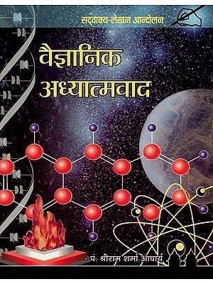 वैज्ञानिक अध्यात्मवाद : Scientific Spiritualism
