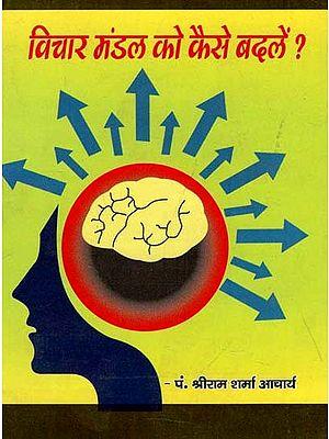 विचार मंडल के कैसे बदलें ? : How to Change The Circle of Thought ?