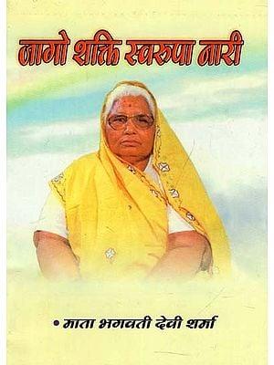 जागो शक्ति स्वरूपा नारी : Wake Up Shakti Swaroopa Woman