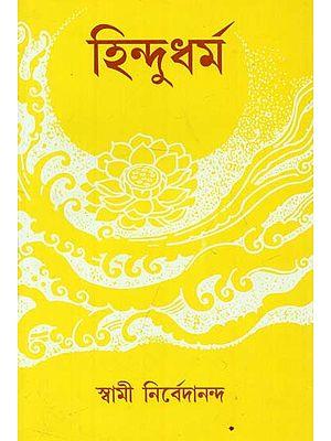 Hinduism (Bengali)