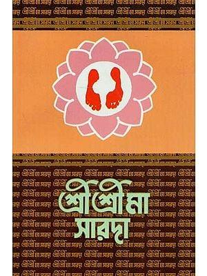 Sri Srima Sarada (Bengali)