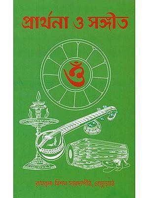 Prayer and Music (Bengali)