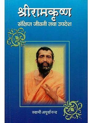 श्रीरामकृष्ण : संक्षिप्त जीवनी का उपदेश - Sri Ramakrishna: A Brief Biography Sermon