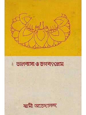 Love & Devotion to God (Bengali) - An Old Book