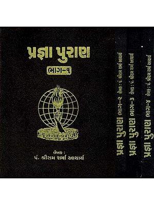 Prajana Purana (Gujarati) - Set of 4 Vol.