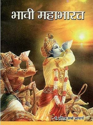 भावी महाभारत : Future Mahabharat