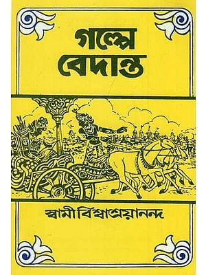 Vedanta In The Story (Bengali)