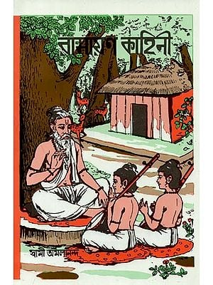 Ramayana Story (Bengali)