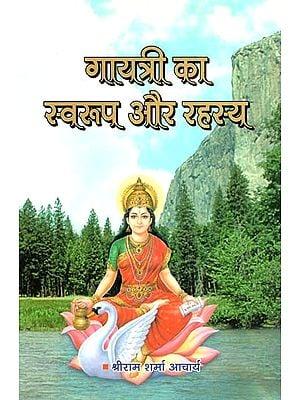 गायत्री का स्वरुप और रहस्य : Nature and Mystery of Gayatri