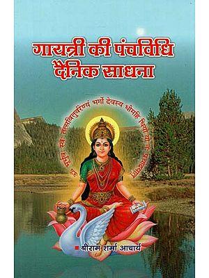 गायत्री की पंचविधि दैनिक साधना : Gayatri's Panch Vidhi Daily Sadhana