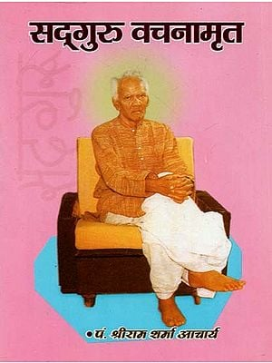 सद्गुरु वचनामृत : Sadguru Vachanamrit