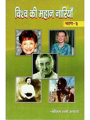 विश्व की महान नारियाँ (भाग -३) : Great Women of The World (Part -3)