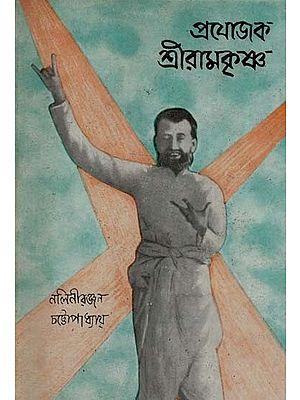 Producer Sri Ramakrishna (Bengali) - An Old Book