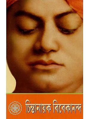The Thinker Vivekananda (Bengali)