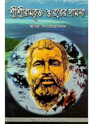 Sri Sri Ramakrishna and The Pot of Color (Bengali)