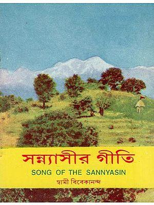 Song of the Sannyasin (Bengali)
