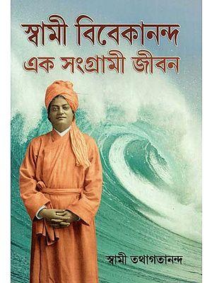 Swami Vivekananda : A Life of Struggle (Bengali)