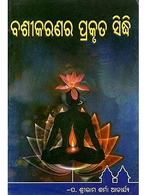 Bashikaranara Prakruta Siddhi (Oriya)