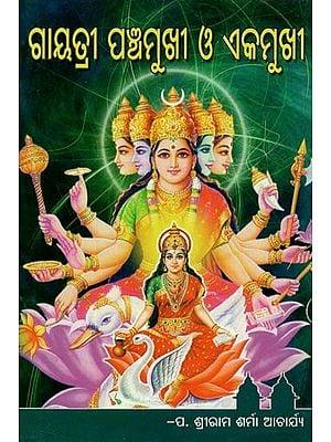 Gayatri Panchamukhi O Ekamukhi (Oriya)