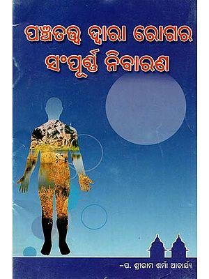 Panchatattwa Dwara Rogara Sampurna Nibarana (Oriya)