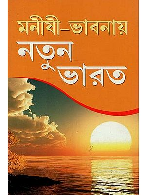 New India in Philosophical Thought (Bengali)