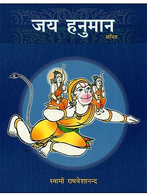 जय हनुमान (सचित्र) : Jai Hanuman (Illustrated)