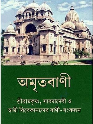 Amritvani : A Collection of Words Sri Ramakrishna, Saradadevi, Swami Vivekanand (Bengali)
