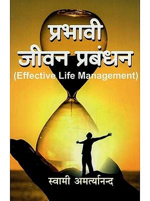 प्रभावी जीवन प्रबंधन : Effective Life Management