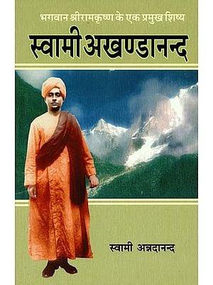 स्वामी अखण्डानन्द : Swami Akhandananda