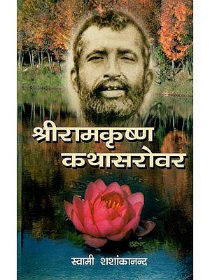 श्रीरामकृष्ण कथासरोवर : Sri Ramakrishna Katha Sarovar