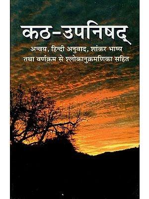 कठ - उपनिषद् : Kath - Upanishad