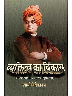 व्यक्तित्व का विकास : Personality Development
