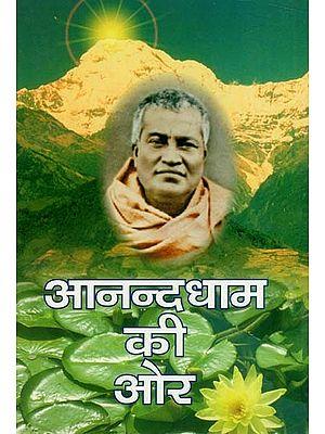 आनन्दधाम की ओर : Towards Anand Dham