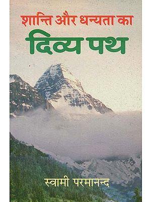 शान्ति और धन्यता का दिव्य पथ : Divine Path of Peace and Blessing