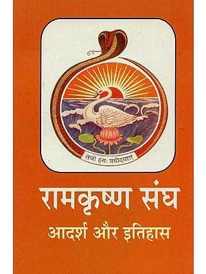 रामकृष्ण संघ : आदर्श और इतिहास : Ramakrishna Sangh: Ideals and History