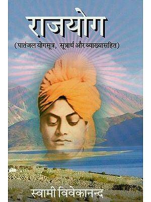 राजयोग (पांतजल योगसूत्र, सुत्रार्थ और व्याख्यासहित) : Raja Yoga (Including the Pantajal Yoga Sutras, Sutras and Explanations)