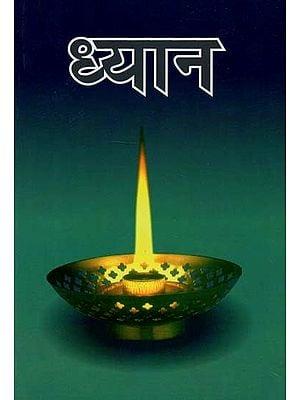 ध्यान (रामकृष्ण संघ के सन्यासियों द्वारा विवेचन) : Meditation (Discussion by the Sannyasis of Ramakrishna Sangha)