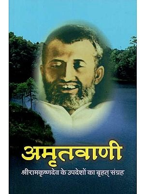 अमृतवाणी (श्री रामकृष्णदेव के उपदेशों का बृहत् संग्रह) : Amritvani (A large Collection of Teachings of Sri Ramakrishnadev)