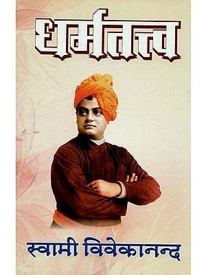 धर्मतत्त्व : Dharma Tattwa