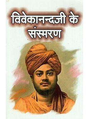 विवेकानंदजी के संस्मरण : Memoirs of Vivekananda