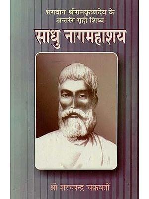 भगवान श्रीरामकृष्णदेव के एक शिष्य : साधु नागमहाशय - Sadhu Nagmahasaya : A Disciple of Lord Sri Ramakrishna Dev