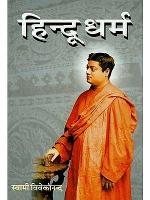 हिन्दू धर्म : Hindu Dharam