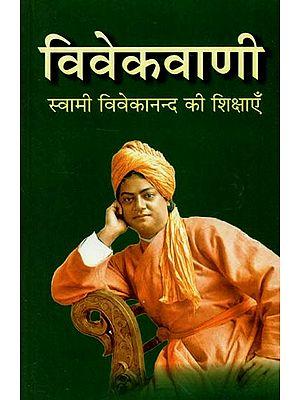 विवेकवाणी : स्वामी विवेकानन्द की शिक्षाएँ - Vivekvani: Teachings of Swami Vivekananda