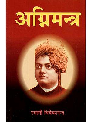 अग्निमन्त्र : Agni - Mantra