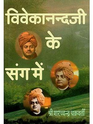 विवेकानन्दजी के संग में : With Vivekananda