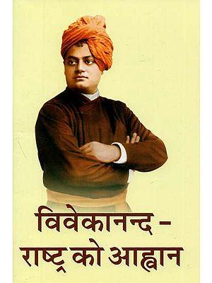 विवेकानन्द - राष्ट्र को आह्वान : Vivekananda - Call to the Nation