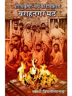 श्रीरामकृष्ण - संघ का होमकुण्ड वराहनगर मठ : Sri Ramakrishna - Sangha's Homkund Varahanagar Math